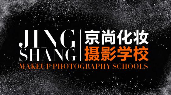 京尚化妆摄影学校