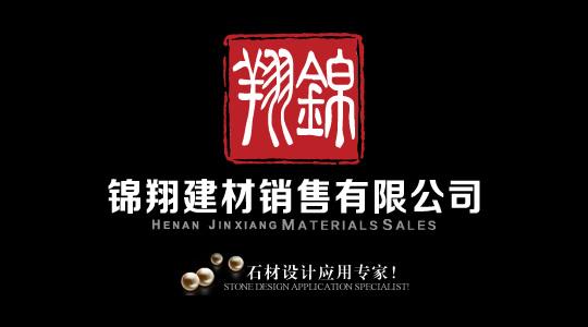 锦翔建材高端爱博体育手机版APP设计