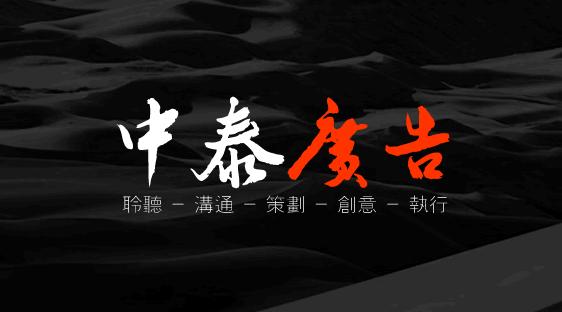 中泰广告高端爱博体育手机版APP设计