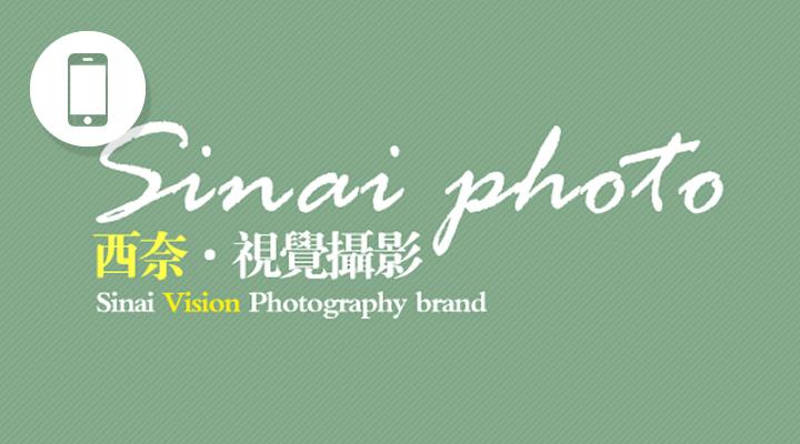 郑州西奈视觉摄影