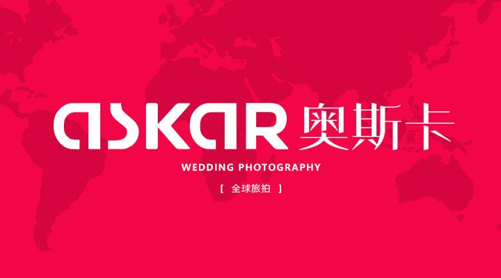 奥斯卡婚纱摄影