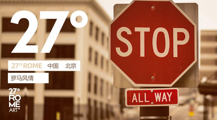 北京罗马风情