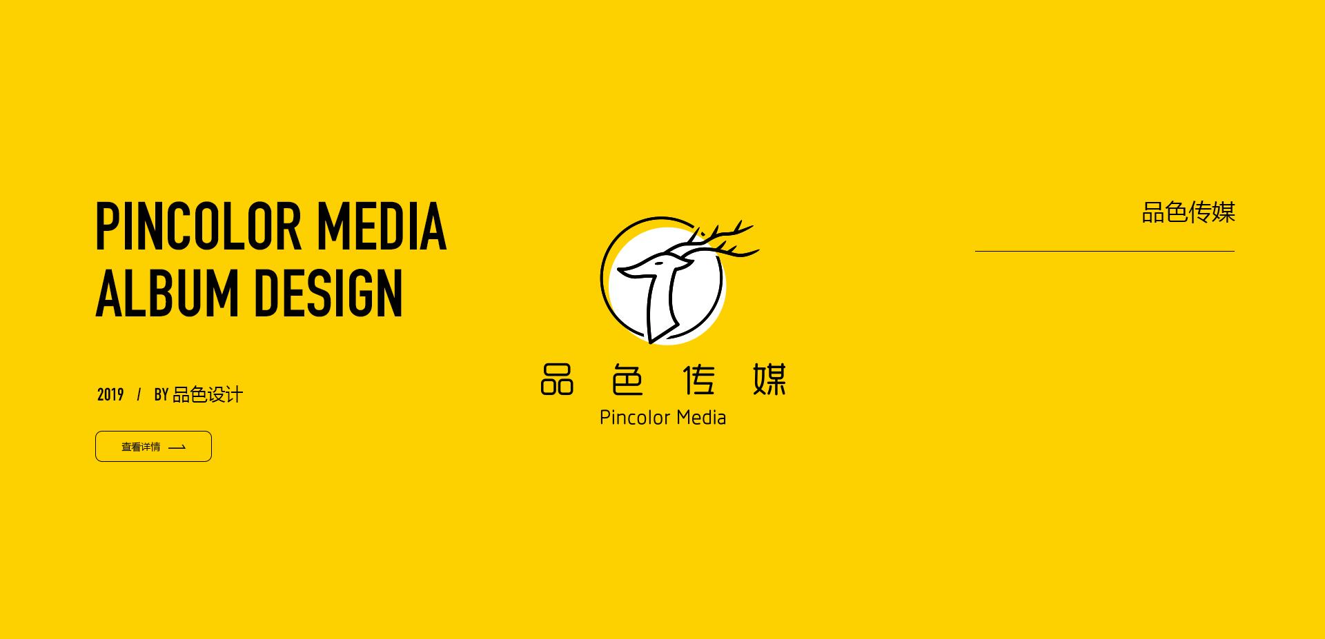 PINSE传媒品牌设计