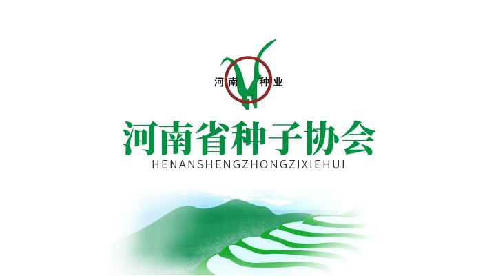 河南种子协会